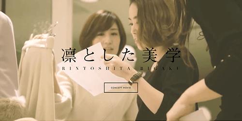 採用ウェブサイト  「凛とした美学」