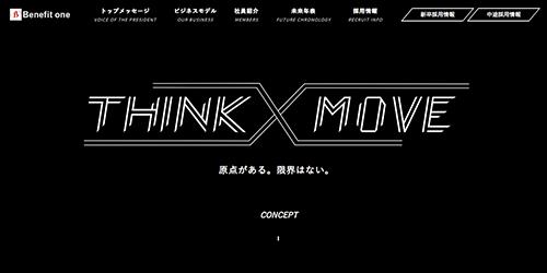 ブランドイメージ一新を後押し。メッセージに躍動感を連動させた採用サイト