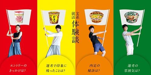 日清食品株式会社
